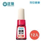 SIMBALION 雄獅 NO.300 紅色奇異墨水筆(斜頭) 12入/盒