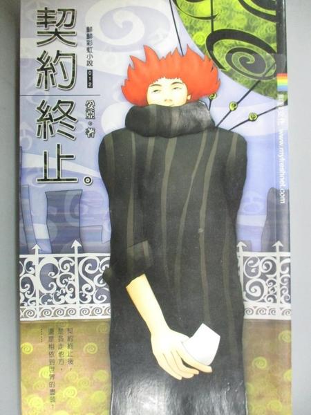 【書寶二手書T5/一般小說_BPF】契約終止_妥亞