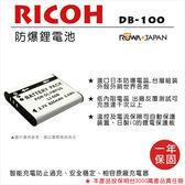 御彩數位@樂華 RICOH DB-100 電池 DB100 (LI50B) 外銷日本 原廠電池可充 保固一年 全新公司貨
