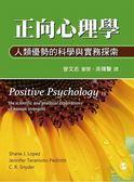 正向心理學:人類優勢的科學與實務探索