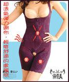 【保奈美】420丹竹炭機能連身塑衣1件組 (紫)