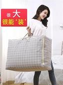 被子收納袋整理棉被家用衣物防潮搬家行李打包袋【白嶼家居】