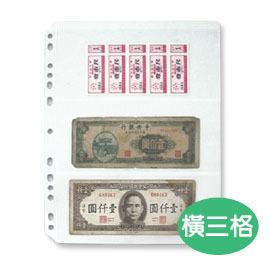 珠友 7728 鈔票典藏內頁(大)橫三格/5張入