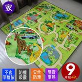 遊戲墊 爬行墊 巧拼 拼圖【CP002】環保遊戲防滑地墊 動物園 台灣製造 4入 家購網
