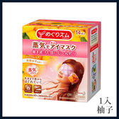 KAO花王 蒸氣熱眼罩(單枚) 柚子