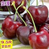 【南紡購物中心】【愛蜜果】空運美國加州櫻桃禮盒9.5R(約2KG/盒)