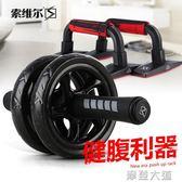 健腹輪鍛煉捲腹部推輪運動滑輪收腹滾輪健身器材家用男腹肌輪
