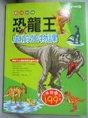 【書寶二手書T2/雜誌期刊_YFI】恐龍王:史前生物課_哈哈知識書