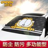 遮陽布 加菲貓汽車遮擋布車子防曬隔熱遮陽擋太陽擋夏季車外前擋風玻璃罩  萬聖節禮物