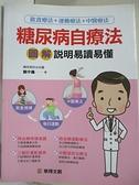 【書寶二手書T3/醫療_DIU】糖尿病自療法_劉令儀
