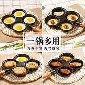 蛋餃鍋平底鍋鑄鐵煎鍋無涂層少油煙四孔煎蛋器家用雞蛋漢堡鍋  居家物語
