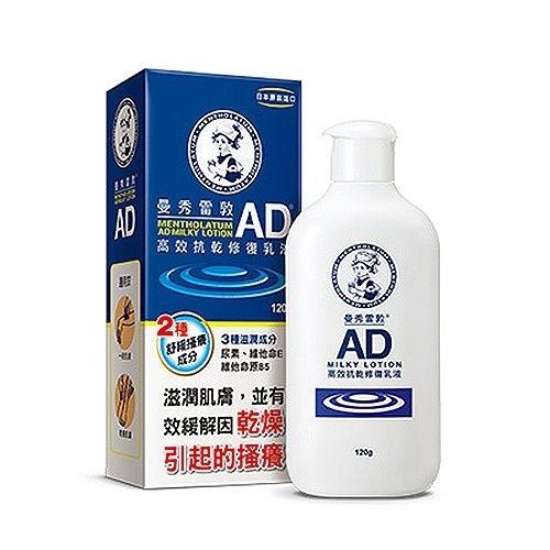 曼秀雷敦 AD高效抗乾修復乳液 120g【BG Shop】