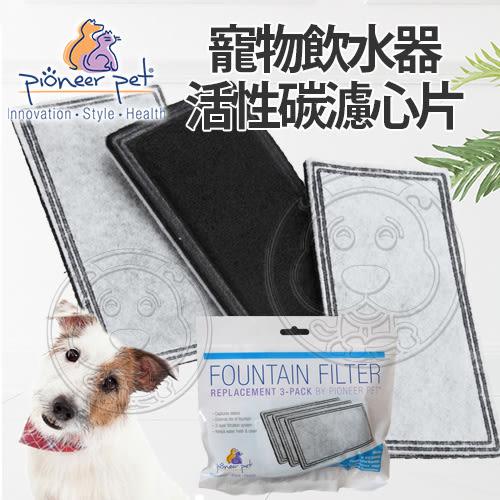 【zoo寵物商城】美國Pioneer Pet》D159寵物飲水器活性碳濾心片