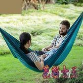 戶外吊床 超輕單人雙人野營休閒吊床旅行便攜吊床 BF22704【花貓女王】