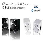 【24期0利率】英國  Wharfedale 主動式 藍芽 電腦 喇叭 DS-2 黑/白 公司貨