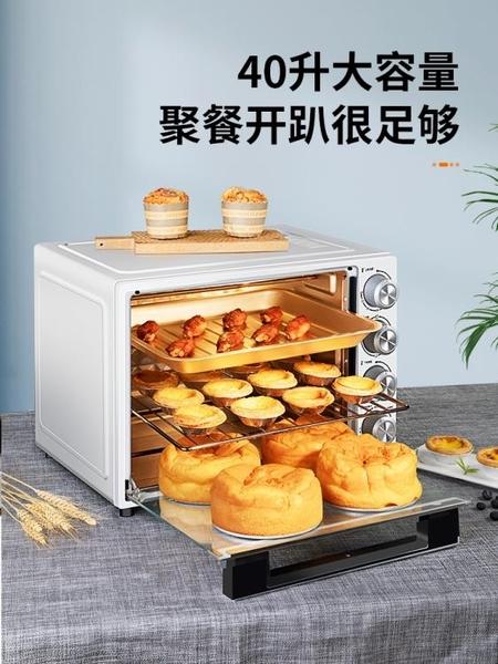 烤箱 格蘭仕電烤箱家用烘焙多功能全自動40升大容量小型蛋糕 WJ【米家科技】
