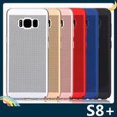 三星 Galaxy S8+ Plus 散熱網孔手機殼 PC硬殼 類金屬質感 超薄簡約 保護套 手機套 背殼 外殼