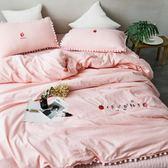 ins可愛粉色小草莓水洗棉四件套小清新全棉球球邊少女心床上用品 禮物限時八九折