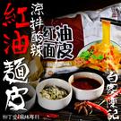 柳丁愛 阿寬紅油麵皮105克【A027】...