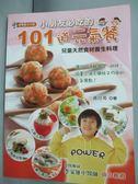 【書寶二手書T8/餐飲_ZDW】小朋友必吃的101道元氣餐_郭月英