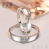 純銀愛心情侶對戒時尚心形銀戒指一對開口男女活口刻字生日禮物 至簡元素