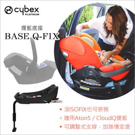 ✿蟲寶寶✿【德國Cybex】安全升級 BASE Q-FIX 嬰兒提籃底座/底盤