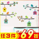 創意壁貼-小鳥鳥窩 AY7226-927【AF01013-927】聖誕節交換禮物 99愛買生活百貨