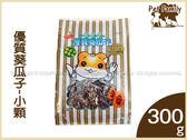寵物家族*-買一送一★PAGE鼠太郎優質葵瓜子-小顆300g