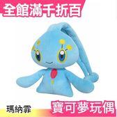【瑪納霏】日本原裝 三英貿易第6彈 寶可夢系列 絨毛娃娃口袋怪獸神奇寶貝皮卡丘【小福部屋】