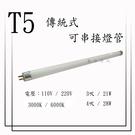 T5 傳統式-燈管 4呎【數位燈城 LE...