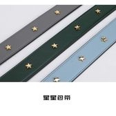 包肩帶-小紅書推薦包改造肩帶星星包帶單肩斜挎帶MK可調節寬肩帶配件【快速出貨】