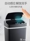 智慧感應垃圾桶家用客廳臥室廚房衛生間自動帶蓋電動大號 YXS娜娜小屋