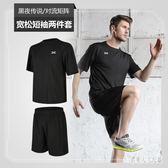 健身服男士夏天運動休閒兩件套裝速干籃球衣夏季跑步短袖短褲寬鬆WL2379【俏美人大尺碼】