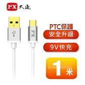 PX 大通 USB 2.0 A to C 充電傳輸線1米 UAC2-1W