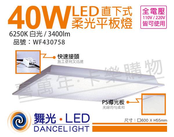 舞光 LED 40W 6250K 白光 全電壓 輕鋼架 直下 柔光平板燈  WF430758
