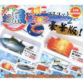 全套5款【日本正版】產地直送鮮魚 造型吊飾 P2 扭蛋 轉蛋 第2彈 鮮魚 - 455289