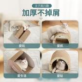 貓抓板磨爪器不掉屑十二星座云朵紙窩沙發大號貓爪柱貓咪玩具用品 露露日記