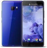 福利品 展示機 HTC  U Ultra  U1U 4G/64G 5.7吋 3D曲面水漾玻璃 4G+3G雙卡雙待 螢幕刮傷 藍 /限量優惠