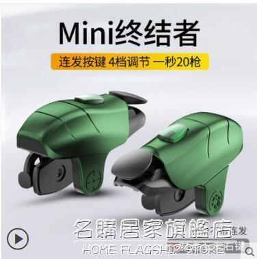 吃雞神器自動壓搶一鍵連發m16全自動一秒30槍輔助機械按鍵手游戲外設連點器 名購新品