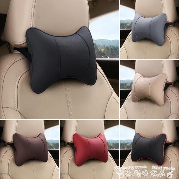 汽車頭枕一對車用座椅頸椎護頸枕車內車載頸部脖子靠墊小車上靠枕 迷你屋