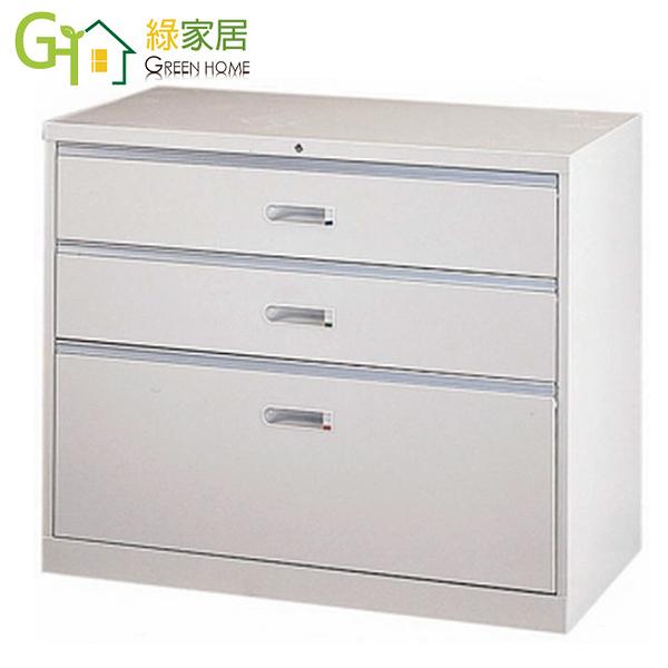 【綠家居】蓋亞三抽3尺公文鐵櫃