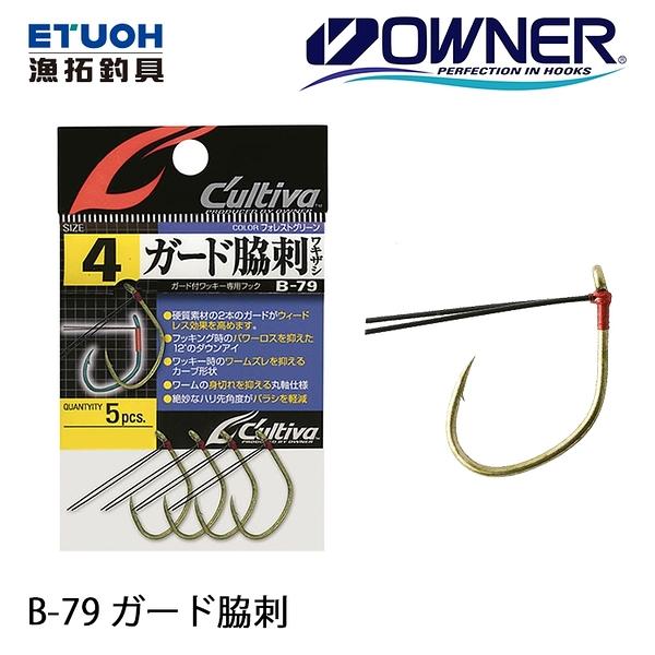 漁拓釣具 OWNER CULTIVA B-79 [WACKY鉤]