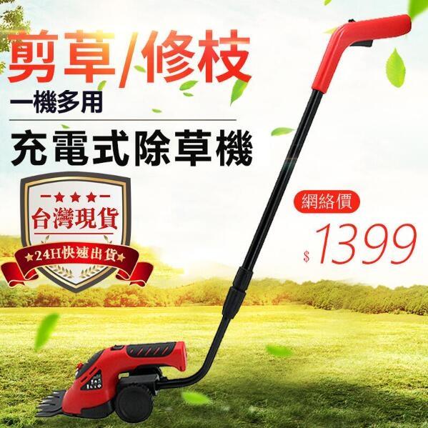 【現貨】電動割草機 充電式除草機 多功能剪草機 家用小型剪枝機 綠籬修枝剪 可開發票