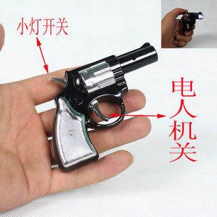創意玩具整人 兩用電人手槍