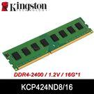 【免運費】限量 Kingston 金士頓 DDR4-2400 16GB 桌上型 記憶體 KCP424ND8/16