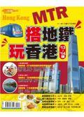 (二手書)搭地鐵‧玩香港13'-14'版