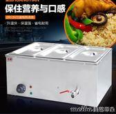 商用三盆電熱保溫台保溫湯池暖湯爐保溫餐車售飯台快餐車多盆湯池QM 美芭