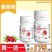 【買一送一】私密舒適 高濃縮蔓越莓私密益生菌植物膠囊(10顆/盒)