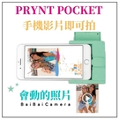 BaiBaiCamera prynt  內附10張相紙 公司貨 會動照片 打印機  另售 MINI8+ 相印機 打印機