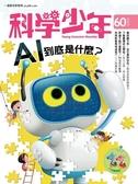 科學少年雜誌 1月號/2020 第60期:AI到底是什麼?